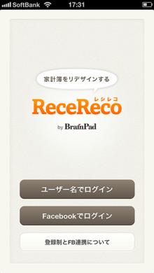 ReceReco