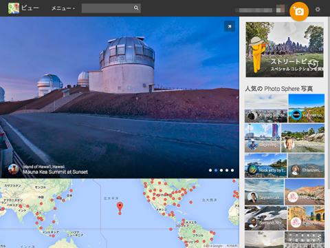 ビュー - Google マップ