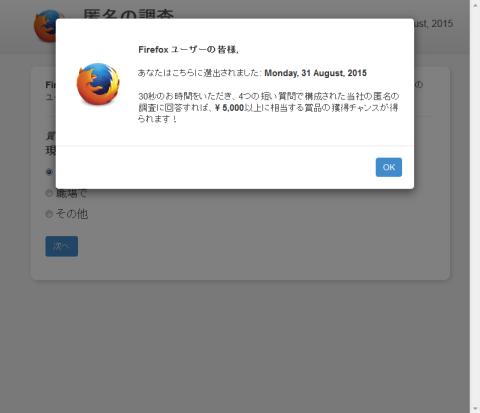 フィッシング詐欺 Firefoxユーザー匿名の調査