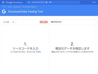 構造化データテストツール