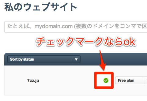 CloudFlare ネームサーバーの変更を確認