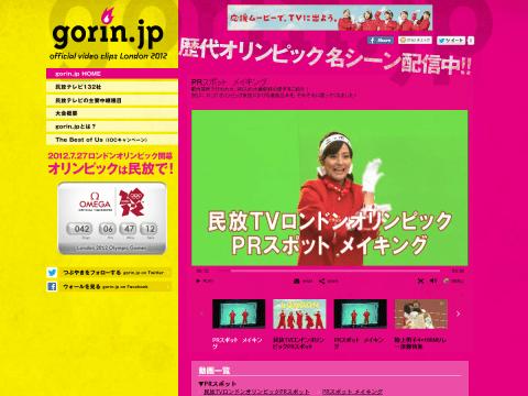 ロンドンオリンピック 共同公式動画サイト「gorin.jp」