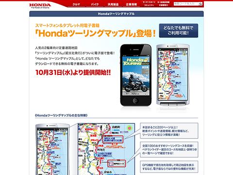 Hondaツーリングマップル 電子書籍版