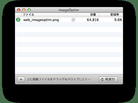 ImageOptimの使い方