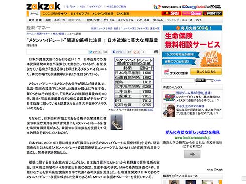 """""""メタンハイドレート""""関連8銘柄に注目!日本近海に莫大な埋蔵量"""