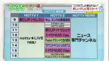 NOTTV 番組表