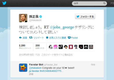 SoftBankテザリング検討