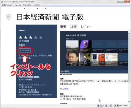 ストアからアプリをインストール(日経新聞電子版)