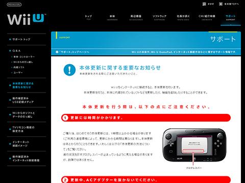 Wii U|本体更新に関する重要なお知らせ|Nintendo