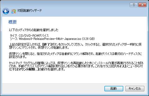 Windows8 インストール「初回起動ウィザード セットアップ」