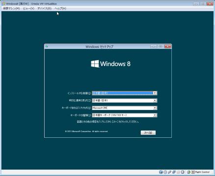 Windows8 インストール「インストール設定」