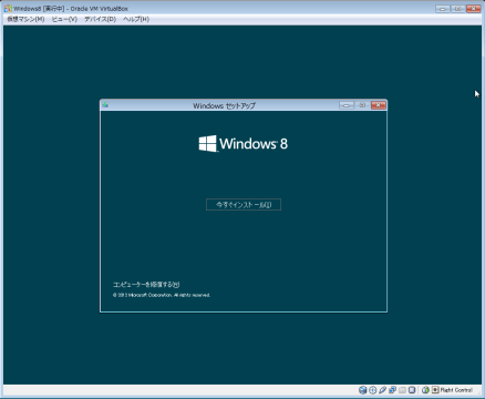 Windows8 インストール「インストール開始」
