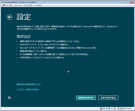 Windows8 インストール「設定方法を選択」