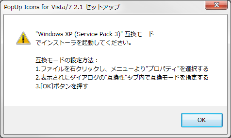 WindowsXP SP3 互換設定