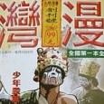 taiwan-manga