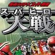 2012-02-12-superhero-taisen-thumb
