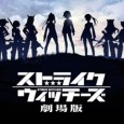 2012-strike-witches-movie-thumb