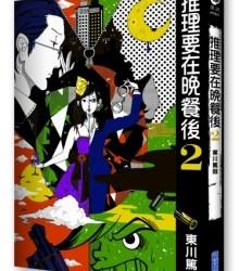 2012-03-06-bookcover-thumb