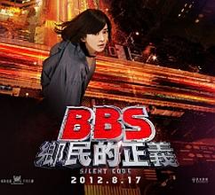bbs-poster-thumb
