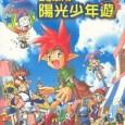 劉明昆老師的創作曾改編為遊戲《艾薩克外傳 陽光少年遊》