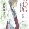 RDG1_日文版書封