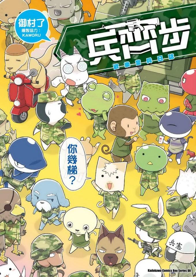 《兵齊步》四格漫畫由台灣角川出版
