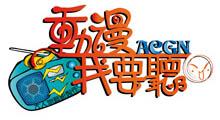 2013-acgn-radio