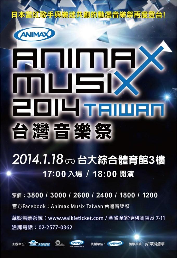 ANIMAX TAIWAN 2014演唱會-海報52x76-無藝人版(1115)