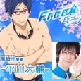 02.《FREE! 男子游泳部》平川大輔