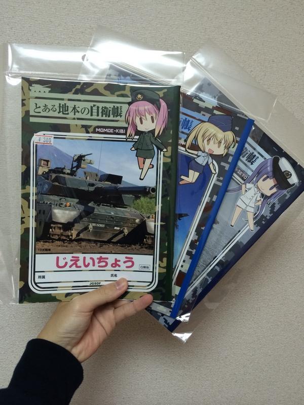 日本自衛隊搭上萌化旋風 推出萌萌角色筆記本