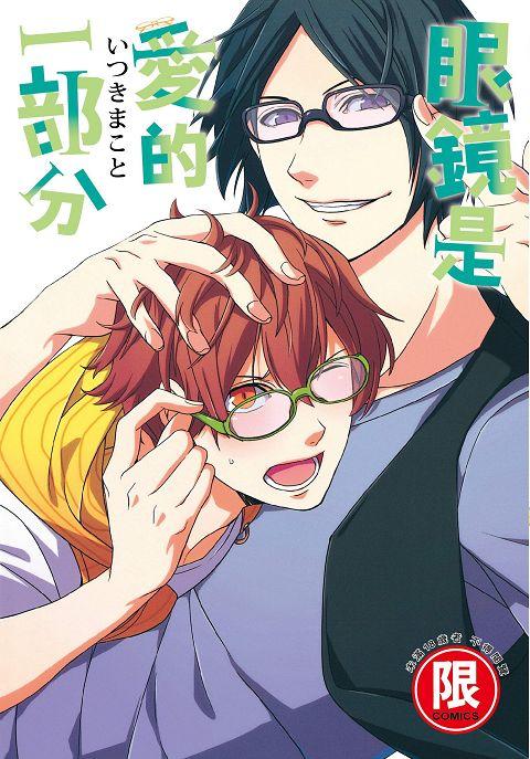 眼鏡是愛的一部分(001)