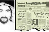 اخطر الارهابيين: بعد 19 سنة تخفي اخيرا في قبضة الامن السعودي