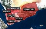 تكتل المقاومة الشعبية في إقليم تهامة يصدر بيان