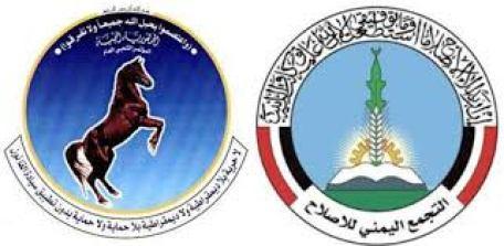 شعار الاصلاح والمؤتمر