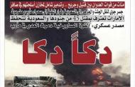 صحيفة اليمن اليوم التي يملكها صالح وابنه تحتفل بمقتل الجنود الاماراتيين وقوات التحالف