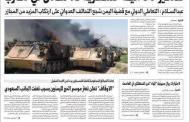 فضيحة جديدة ومدوية لصحيفة الثورة في اليمن