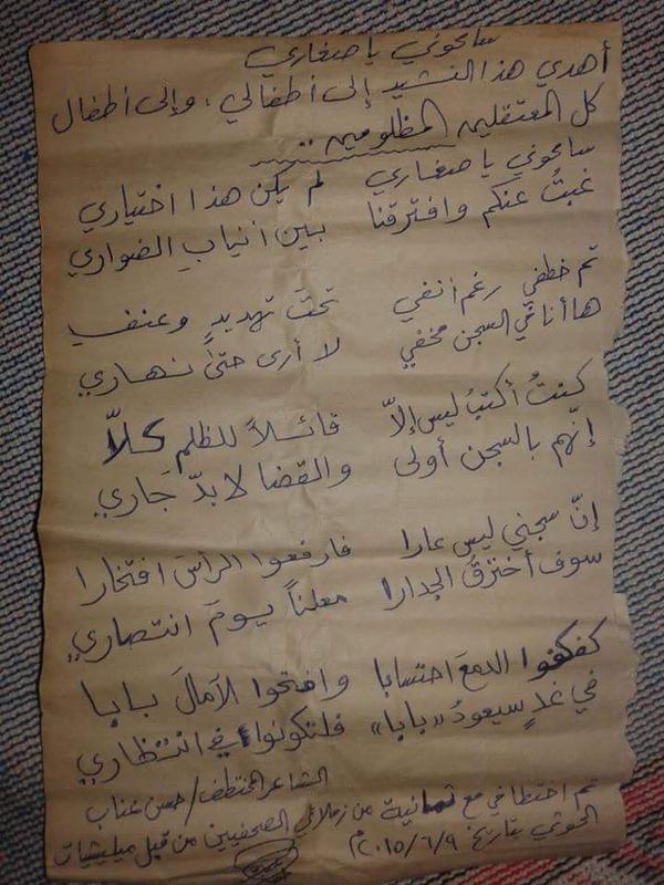 قصيدة حسن عناب