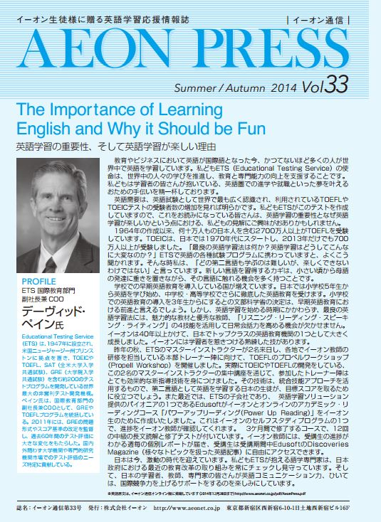 The Importance of Learning English and Why it Should be Fun - ETS