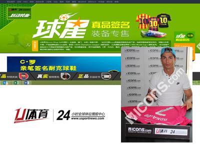 Icons-Memorabilia-Chinease-Partnership