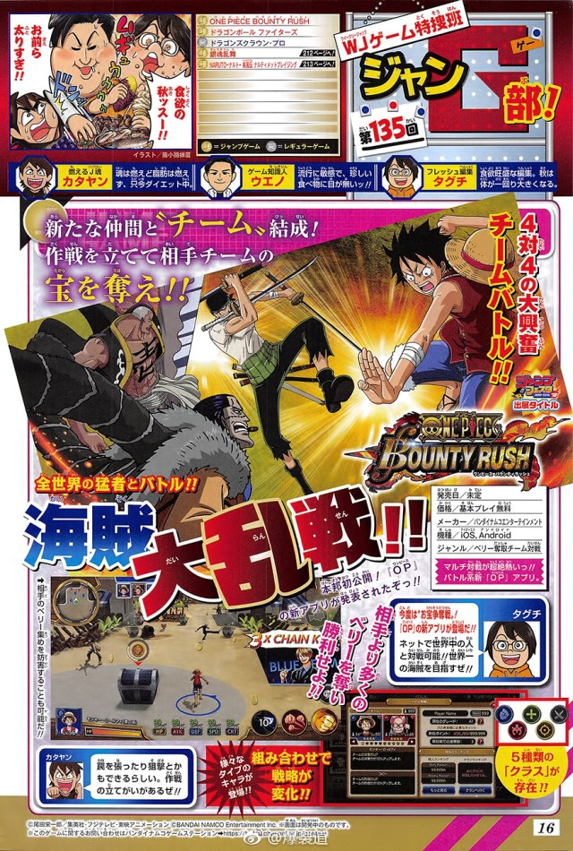 One-Piece-Bounty-Rush-Jump-Scan_11-02-17