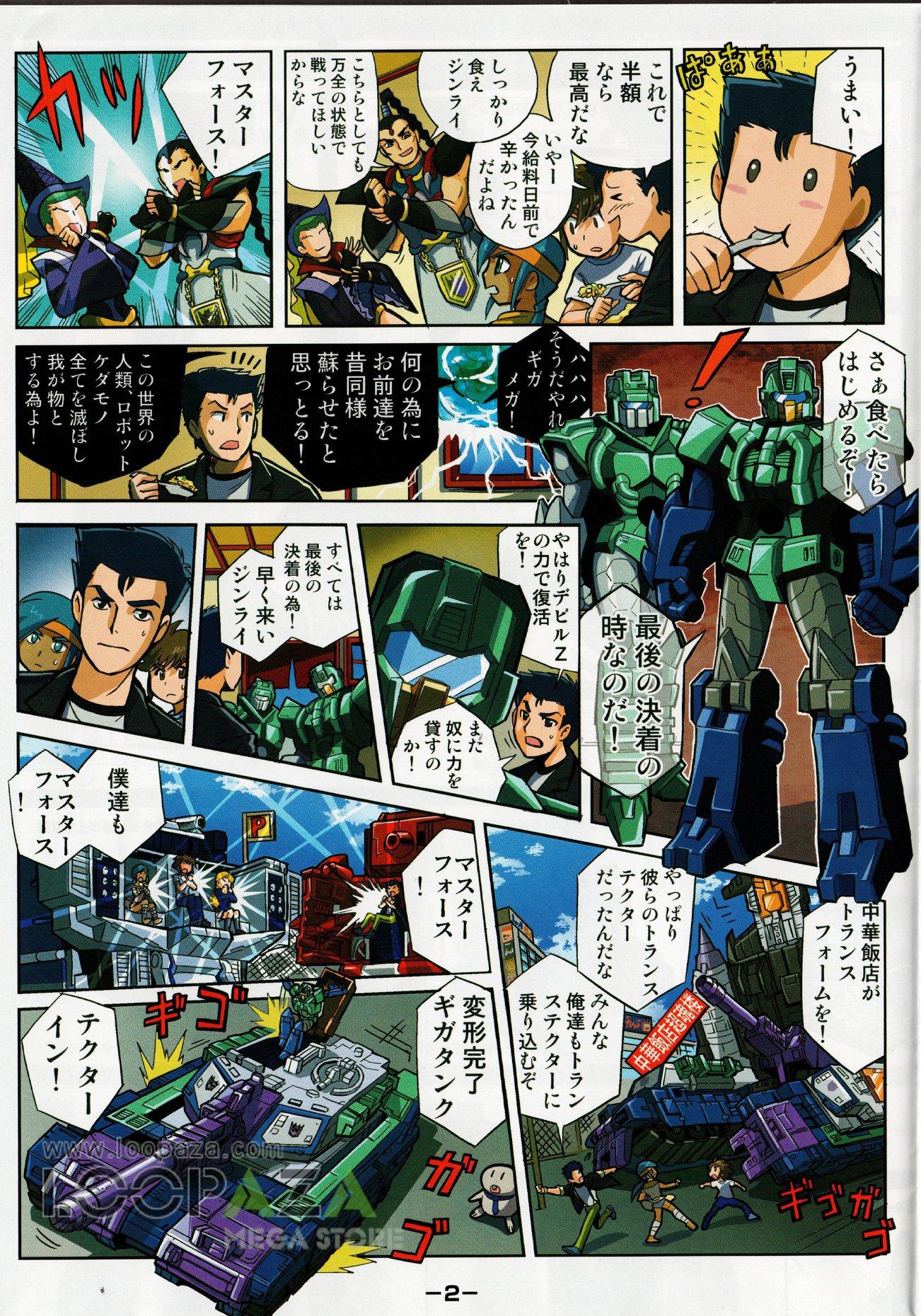 Transformers Animated Wallpaper Takara Lg 60 Manga And Bio Card Scans New Overlord