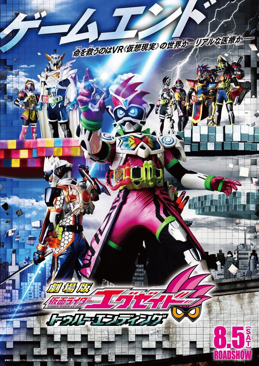 Kamen Rider Ex-Aid VRX Creator Gamer Form Revealed! - Tokunation