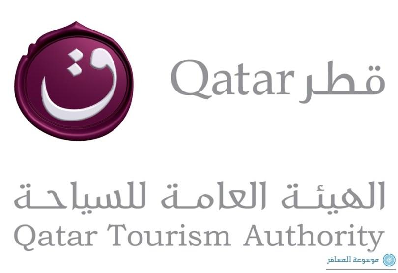هيئة السياحة القطرية