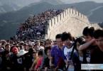 السياح في الصين
