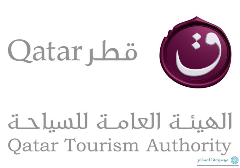 هيئة السياحة في قطر