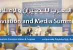 قمّة العرب للطيران والإعلام