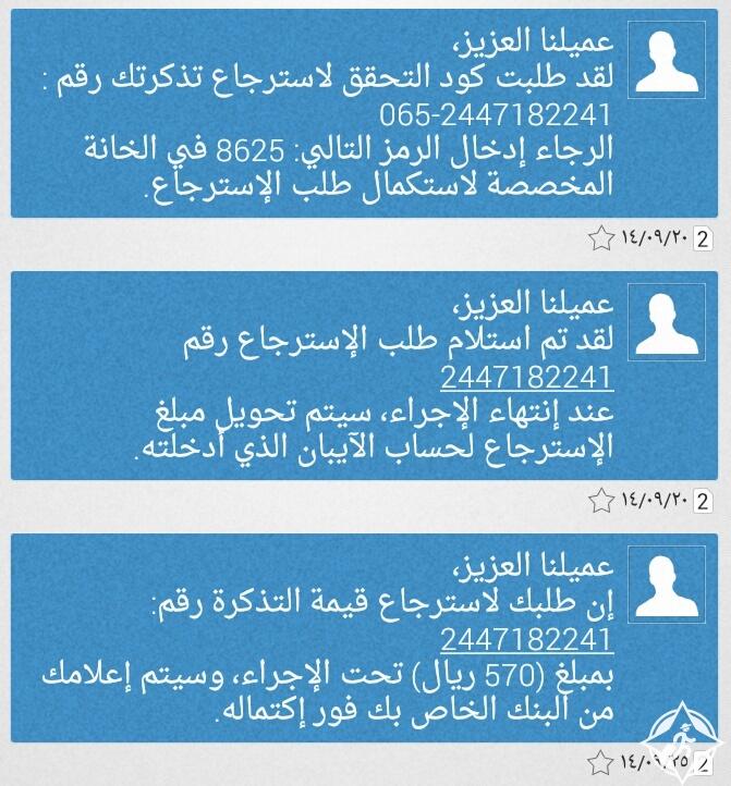 طريقة استرجاع تذاكر الخطوط السعودية عبر الموقع الالكتروني
