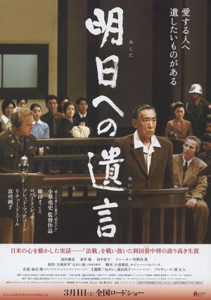 Windwing - Through Japanese Eyes: World War II In Japanese Cinema * Ashita e no yuigon2