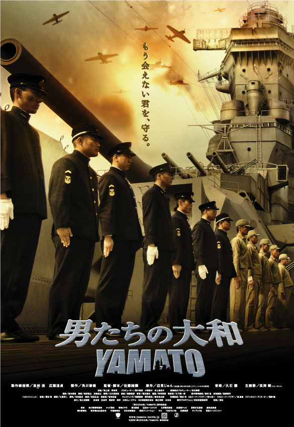 Windwing - Through Japanese Eyes: World War II In Japanese Cinema * Yamato 2006