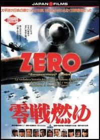 Windwing - Through Japanese Eyes: World War II In Japanese Cinema * zero cover